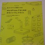 「初心者女性向け」Wordpressを使ったブログ作成のため借りてきた本