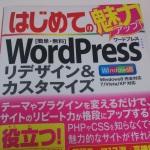 WordPressを使ったブログ作成のため借りてきた本。内容と感想。その2