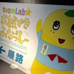 「チームラボ 踊る!アート展と、学ぶ!未来の遊園地」再訪【新作待ち時間、入場整理券、Miraikan Kitchenメニュー】