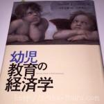 「幼児教育の経済学」を読んで、幼児期の教育の大切さが分かった