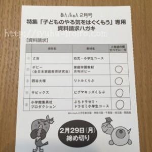sapixシグマキッズくらぶ (2)
