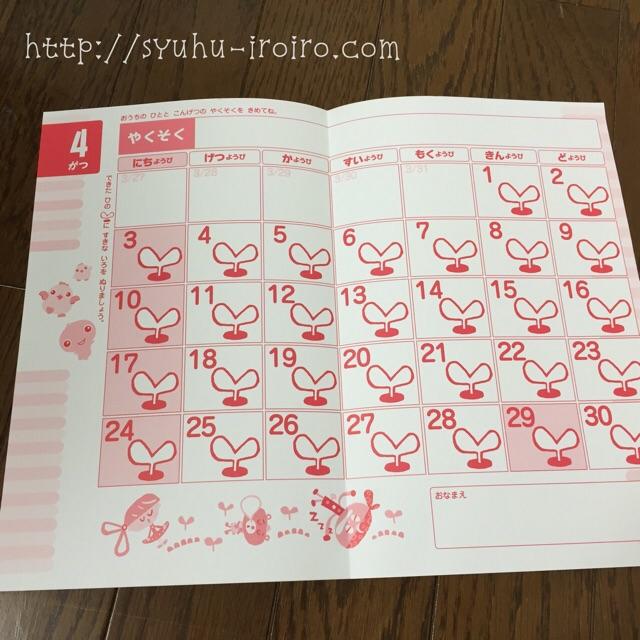ポピーお約束カレンダー