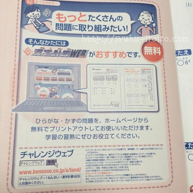 チャレンジ漢字計算ウェブ
