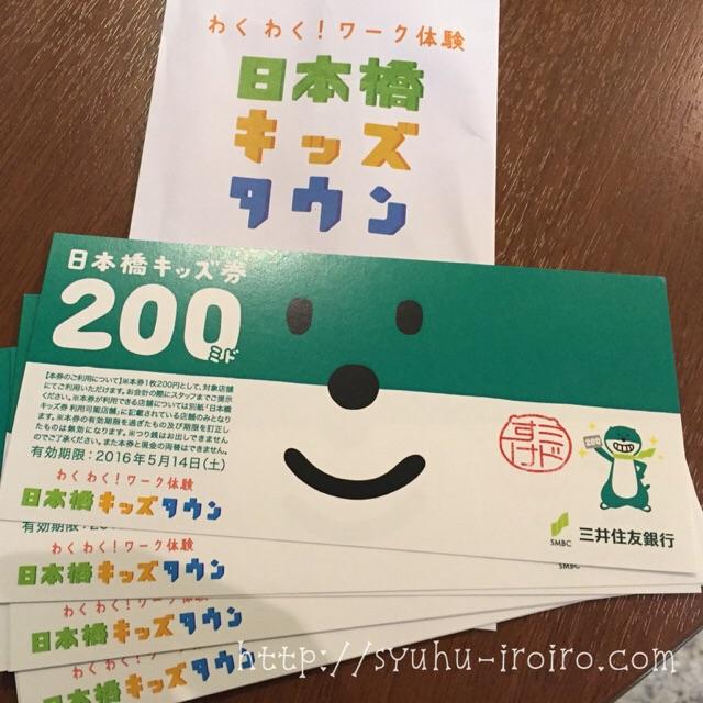 日本橋キッズ券