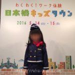 日本橋キッズタウンの職業体験は、楽しく、美味しく、お得だった。