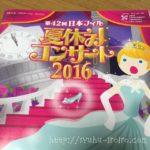 日本フィルの夏休みコンサートで小1女子感激。やっぱオーケストラって良いね!