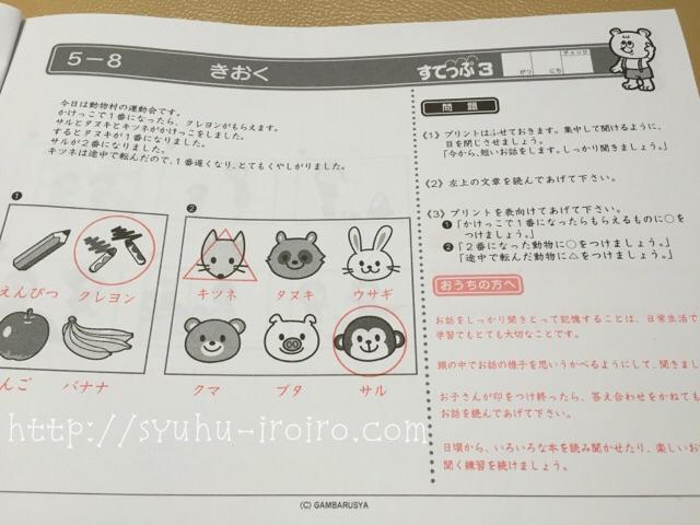 がんばる舎すてっぷ (7)