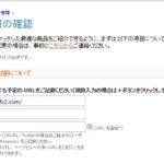 Amazonアソシエイトのサイト追加忘れてた!の対処法。