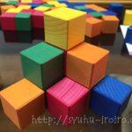 勉強にもなる簡単な積み木なら、くもんの図形キューブ。1歳から使えるよ