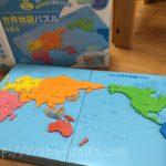 地球儀の次に、くもんの世界地図パズルで実践。なかなか楽しいみたい。