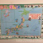 都道府県名と県庁所在地の違う県を全て覚えたのは、この地図のおかげ