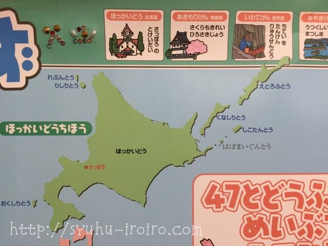 幼児向け日本地図