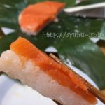 富山「扇一ます寿し本舗」むっちり肉厚。サーモン好きはぜひ食べて!