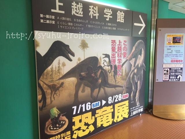 上越科学館恐竜展