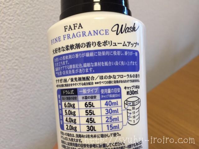 香りボリュームアップ洗剤の説明