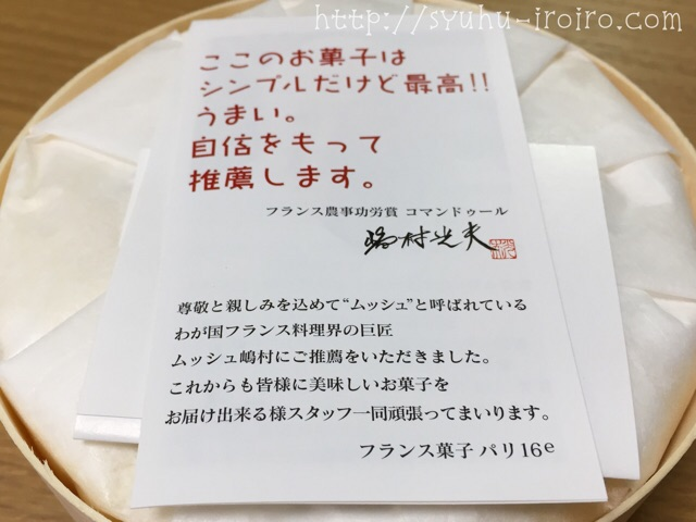 北海道カマンベールチーズケーキ