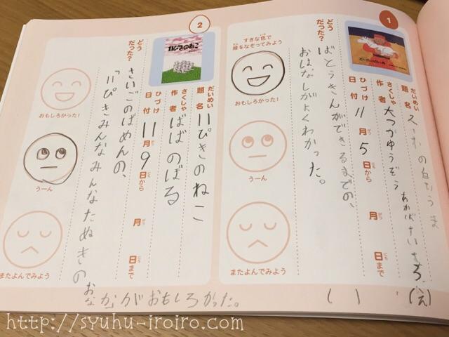 小学1年生読書ノート
