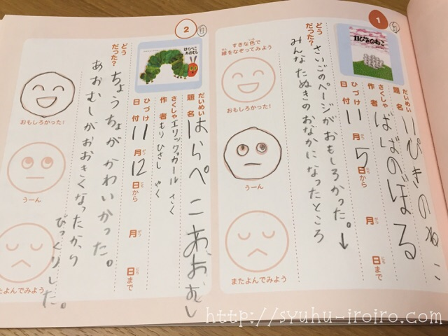 幼児読書ノート