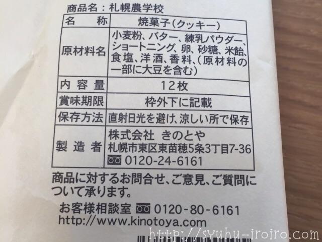札幌農学校サブレ