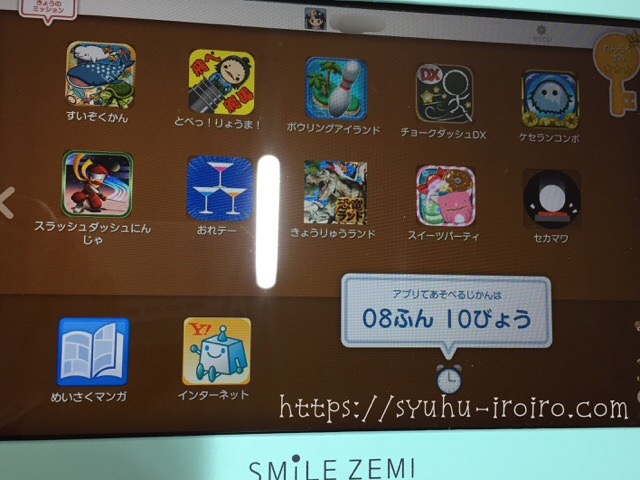 スマイルゼミゲームアプリ