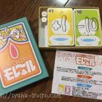 トイレ我慢カードゲーム「モレール」は繰り上がりの計算練習も出来る