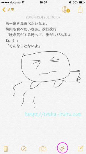 iPhone手書きイラストメモ