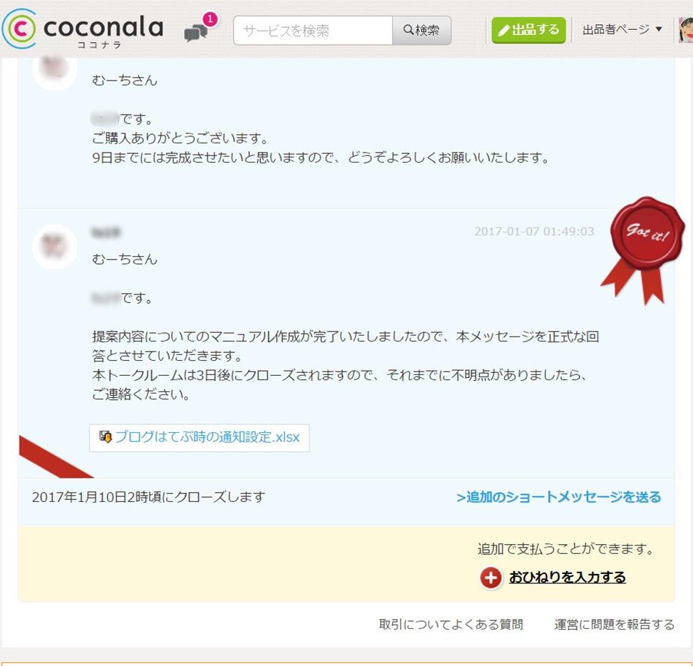 ココナラ12