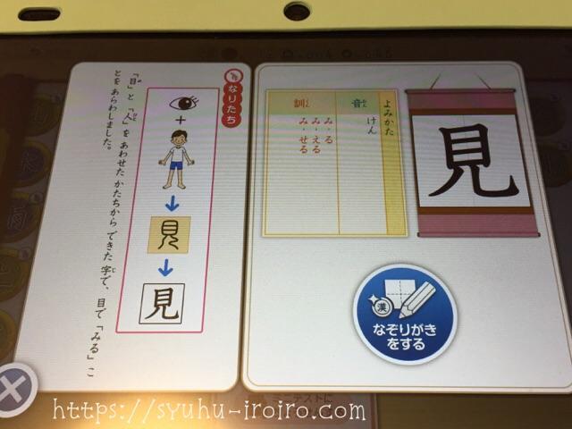 漢字コレクションスマイルゼミ