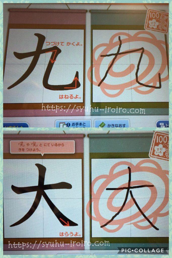 漢字のはらい