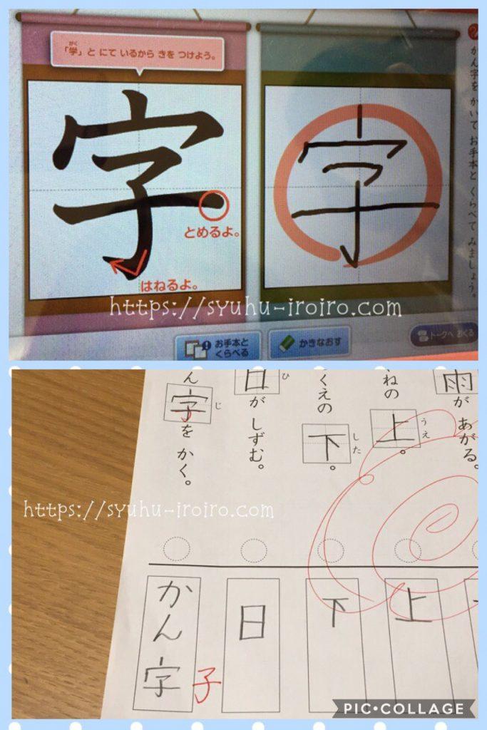 漢字のはらいが出来ない