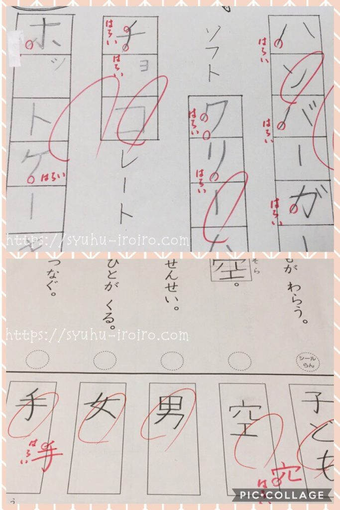 1年生漢字はらい