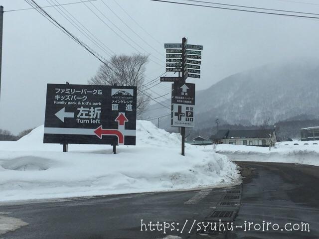 黒姫高原入口