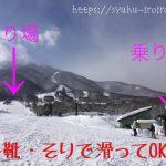 最強のソリ遊び!黒姫高原スノーパークは800mもソリで滑れるの知ってた?