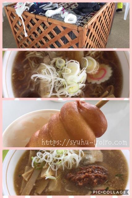 黒姫高原ファミリーレストラン