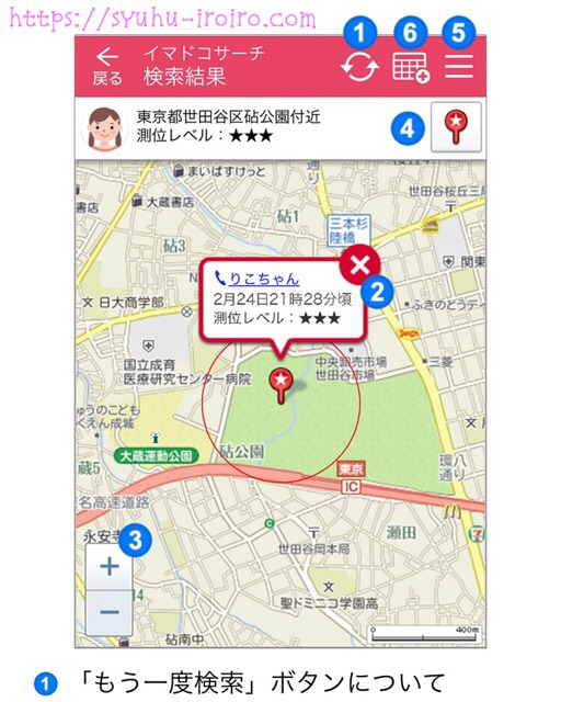 キッズ携帯GPS検索結果