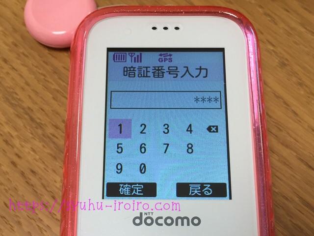 暗証番号キッズ携帯