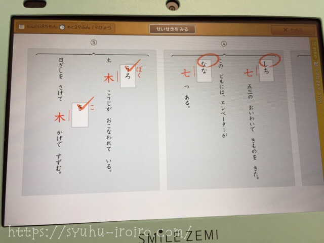 2年生の漢字ドリル
