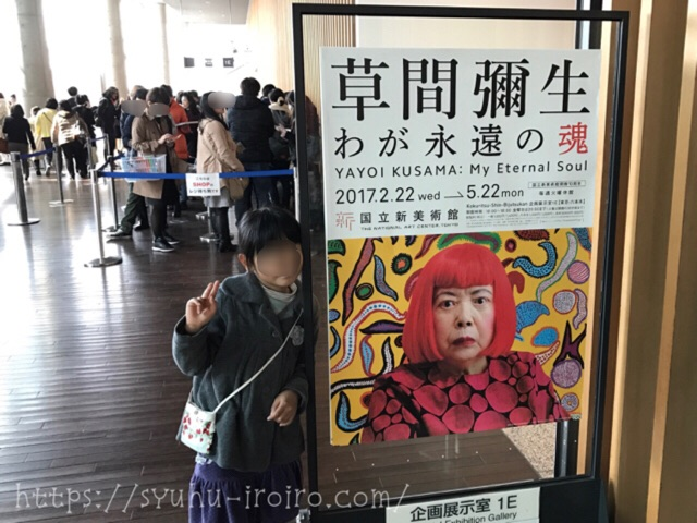 草間彌生展東京2017