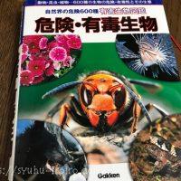 危険・有毒生物図鑑