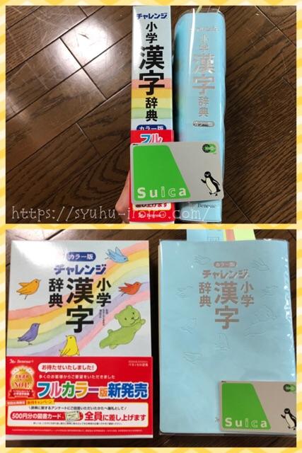 チャレンジ小学漢字辞典