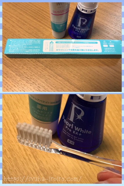 歯を白くする歯ブラシ