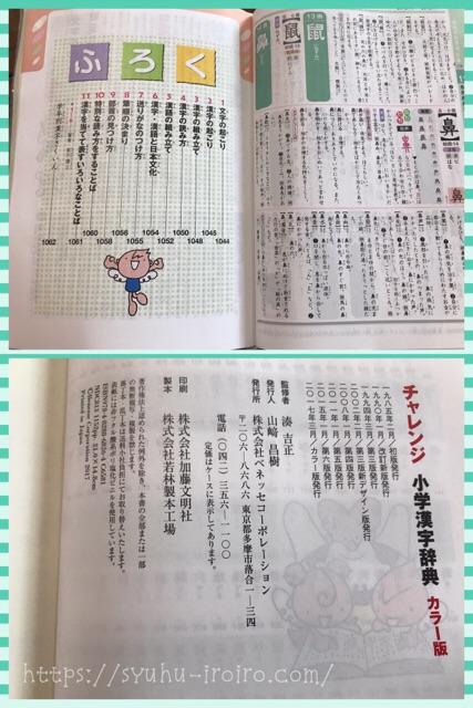 低学年でも使える漢字辞典