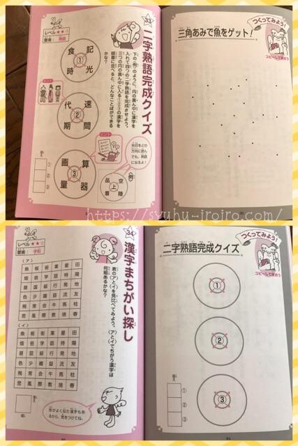 おもしろ漢字クイズブック