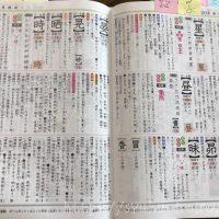 オールカラーの漢字辞典