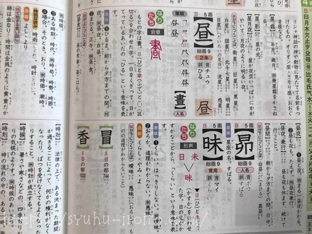 オールカラー漢字辞典