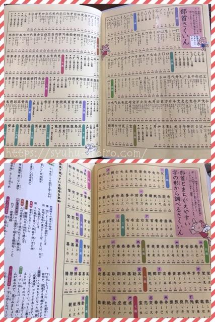 使いやすい漢字辞典