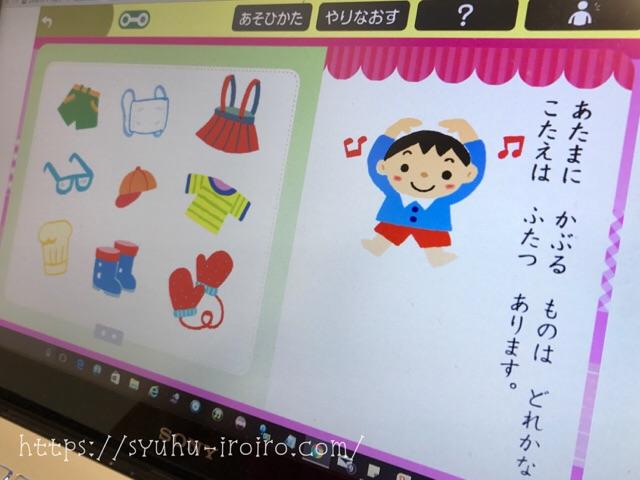学研タブレット幼児
