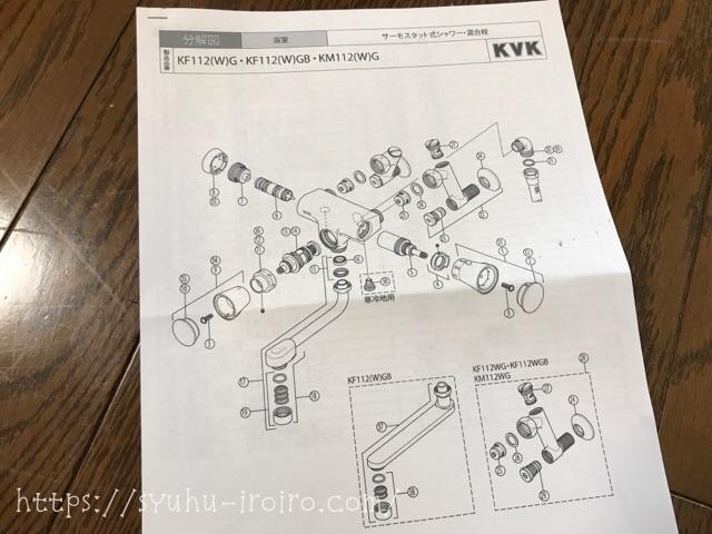 サーモスタット混合栓分解図