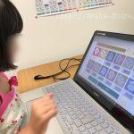 学研ゼミのデジタル学習映像がお試し無料!動画見せっぱなし時間を学び時間へ