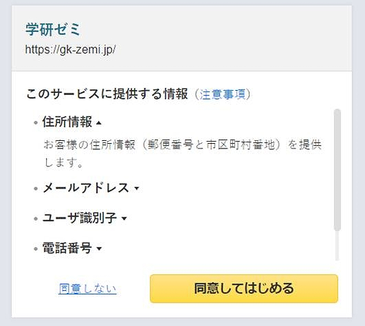 学研ゼミ無料登録